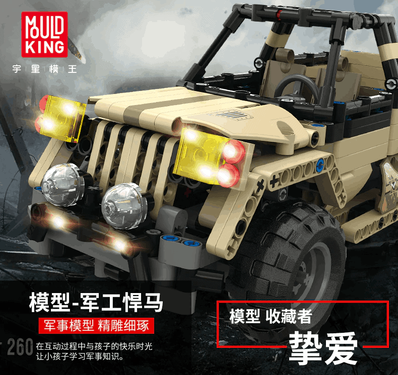 MOULD KING 13009 Military Hummer