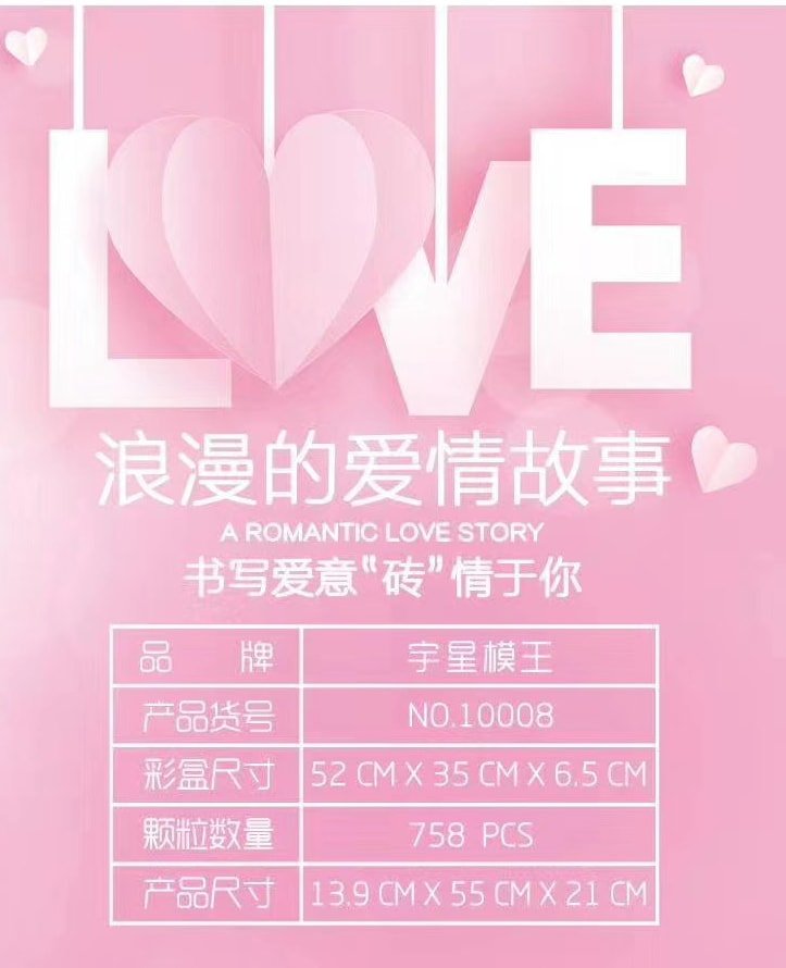 MOULD KING 10008 Pop-Up Heart and Ring Box Love Story Book