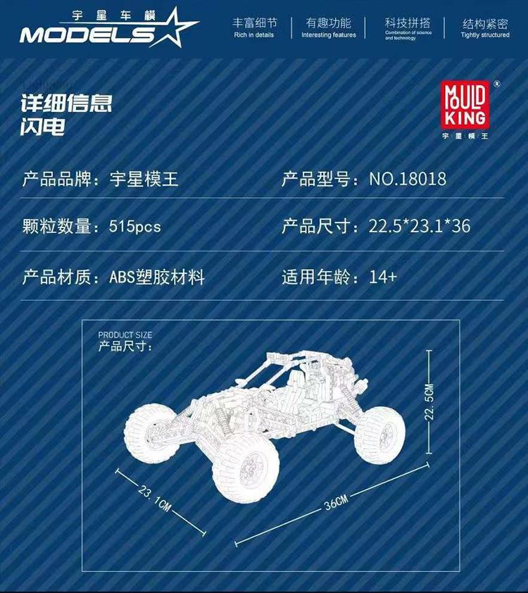 MOULD KING 18018 Lighting Racing Car