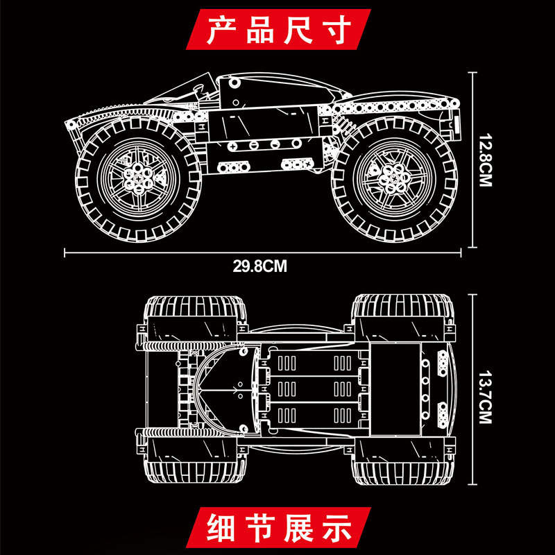 MOULD KING 18025 High Speed Car MK Giant