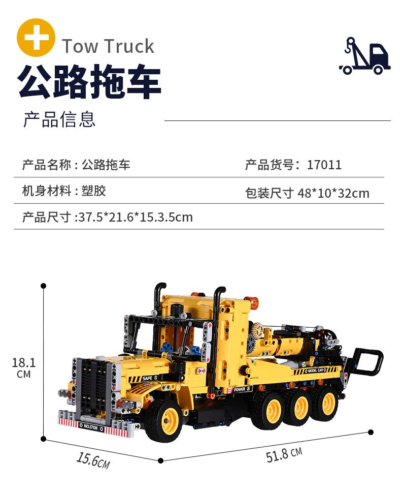 MOULD KING 17011 Tow Truck